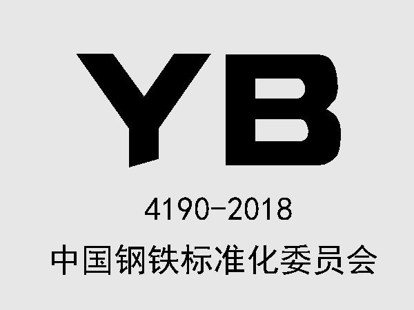 YB-4190-2018